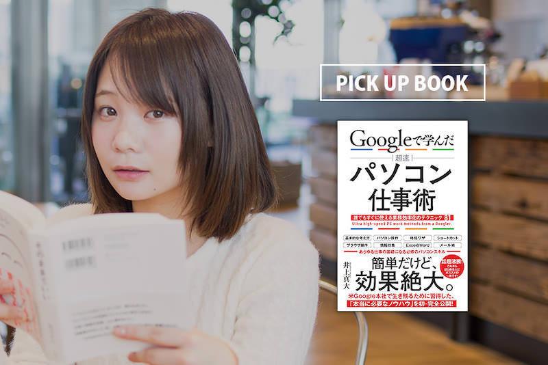米Google日本人新卒第1号・井上真大が教える「パソコン仕事術」