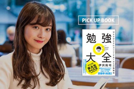 東大王・伊沢拓司が教える「最強の勉強法」6つのポイント!
