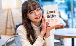 効果的な「学習方法」が学べる本!『Learn Better』要点まとめ
