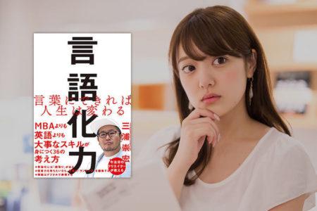 GO代表・三浦崇宏か教える「言語化」4つのプロセスとは?