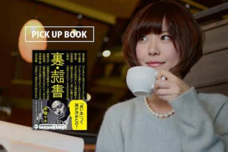 『裏・読書』元No.1ホスト・手塚マキの読書の楽しみ方