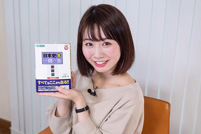 【早稲田】日本史のおすすめ問題集と勉強法のポイント
