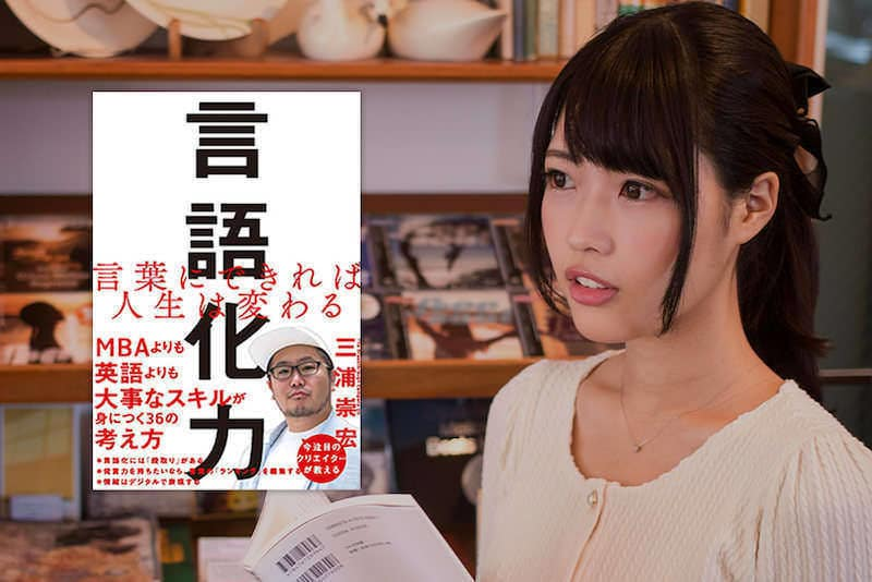 GO・三浦崇宏「人を動かす言葉」の作り方3つのポイント