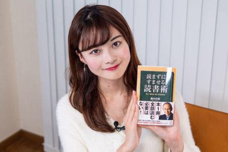 京大・鎌田流「読まなくていい本」を見抜く選書眼の養い方!