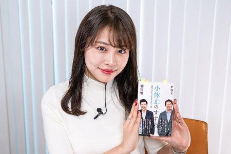 サイバーエージェント藤田晋&ヒロミの共著!『小休止のすすめ』