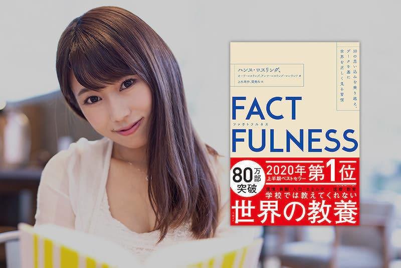 【要約】『FACTFULNESS』世界を正しく見るために排除すべき10の思い込み
