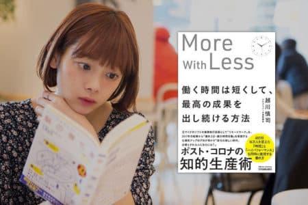 「More with Less」時短で成果を出す働き方!5つのステップ