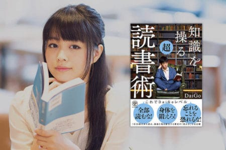 DaiGo『知識を操る超読書術』生産性を高める読書方法とは?