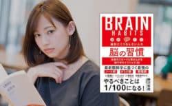 ミスをしない人がやってる「脳」を鍛える9つの習慣!【要約】