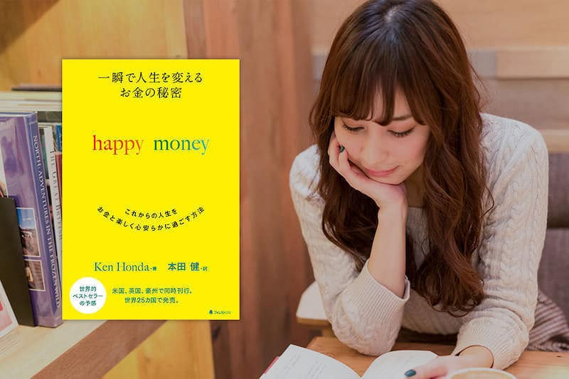 【本田健】人生を変える「幸せなお金」と「不幸せなお金」とは?