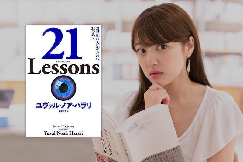 【要約】『21 Lessons』未来に向けて今考えるべき4つのテーマとは?