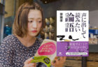 【齋藤孝】孔子『論語』ビジネスパーソンに効く5つの言葉!