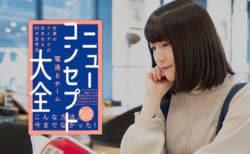 【要約】電通Bチームとは?『ニューコンセプト大全』から4つ紹介!