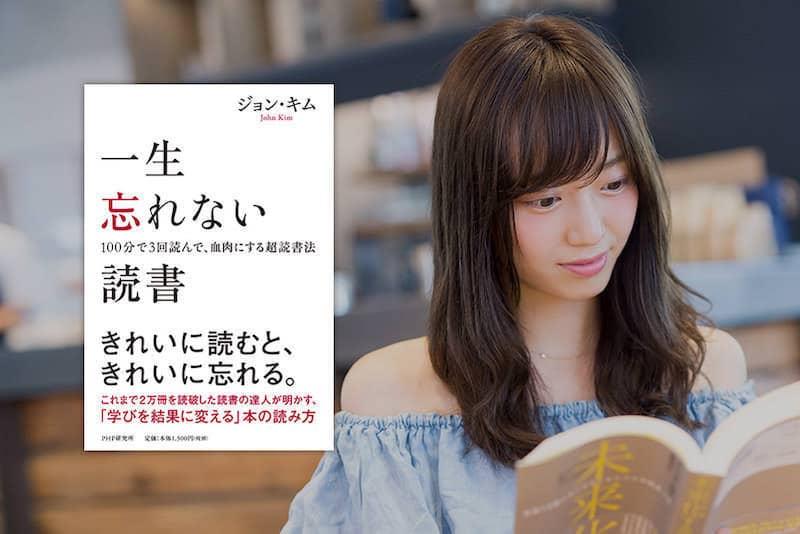 【要約】本は100分で3回読め!『一生忘れない読書術』