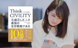 【要約】『Think CIVILITY』「礼儀正しさ」こそ最強の生存戦略
